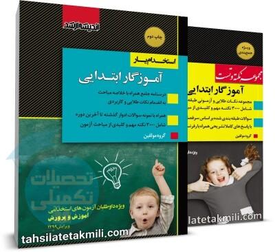 کتاب جامع دروس تخصصی استخدامی آموزگار ابتدایی, کتاب استخدامی آموزگار ابتدایی, منابع آزمون استخدامی آموزگار ابتدایی