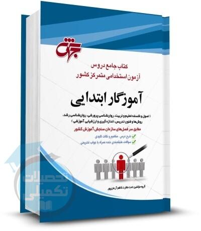 کتاب جامع دروس تخصصی استخدامی آموزگار ابتدایی مرکز نشر جهش