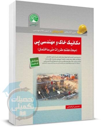 کتاب مکانیک خاک و مهندسی پی سری عمران تألیف حسین فراهانی