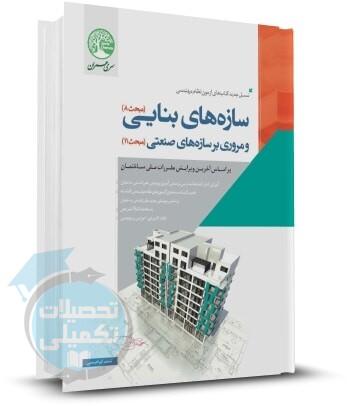 کتاب سازه های بنایی و مروری بر سازه های صنعتی سری عمران