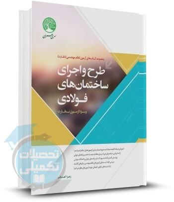 کتاب طرح و اجرای ساختمان های فولادی (ویژۀ آزمون نظارت) سری عمران