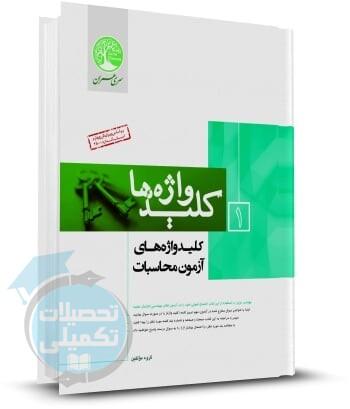 کتاب کلید واژه های آزمون عمران محاسبات سری عمران