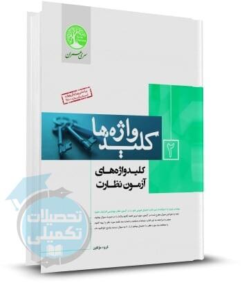 کتاب کلید واژه های آزمون عمران نظارت انتشارات سری عمران