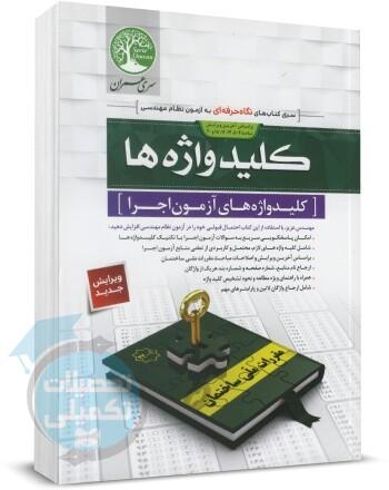 کتاب کلید واژه آزمون عمران اجرا انتشارات سری عمران