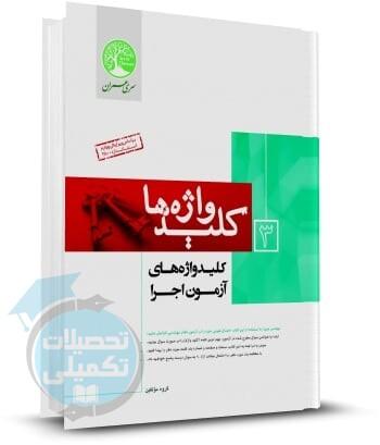 کتاب کلید واژه های آزمون عمران اجرا انتشارات سری عمران