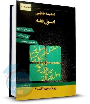 کتاب گنجینه طلایی اصول فقه انتشارات ارشد
