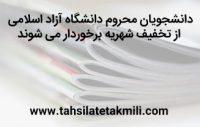 دانشجویان محروم دانشگاه آزاد اسلامی از تخفیف شهریه برخوردار می شوند
