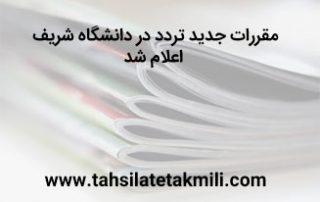 مقررات جدید تردد در دانشگاه شریف اعلام شدمقررات جدید تردد در دانشگاه شریف اعلام شد
