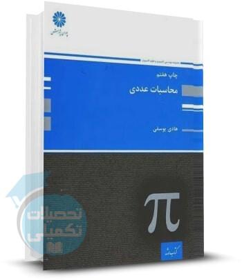 کتاب محاسبات عددی پوران پژوهش اثر هادی یوسفی