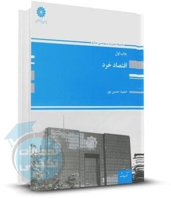 کتاب اقتصاد خرد پوران پژوهش اثر حمید حسن پور
