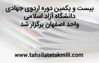 اردوی جهادی دانشگاه آزاد اسلامی