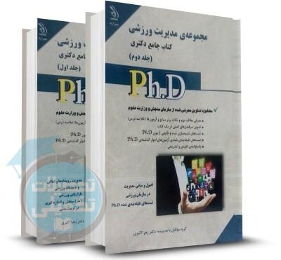 کتاب جامع دکتری مدیریت ورزشی