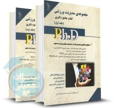 کتاب جامع دکتری مدیریت ورزشی 97 انتشارات آراه