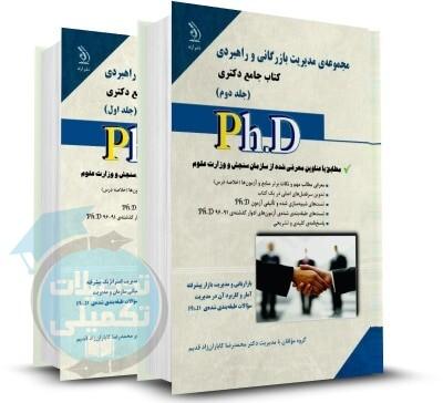 کتاب جامع دکتری مدیریت بازرگانی و راهبردی انتشارات آراه