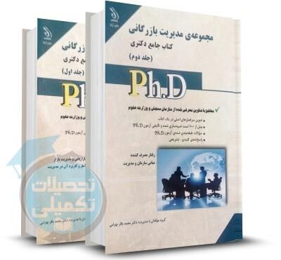 کتاب جامع دکتری مدیریت بازرگانی