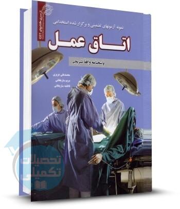 کتاب نمونه آزمونهای تضمینی و برگزار شده استخدامی اتاق عمل