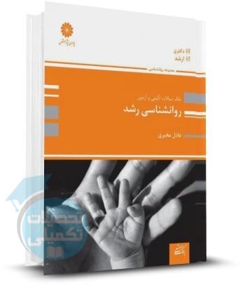 کتاب بانک تست ارشد و دکتری روانشناسی رشد پوران پژوهش اثر عادل مخبری