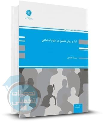 کتاب آمار و روش تحقیق در علوم اجتماعی پوران پژوهش اثر سینا احمدی