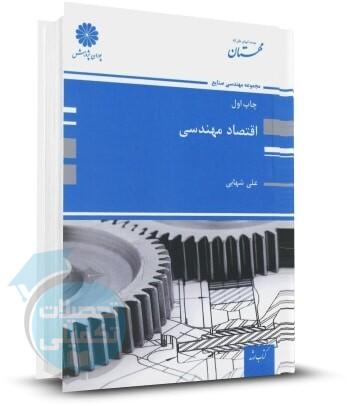 کتاب اقتصاد مهندسی پوران پژوهش اثر علی شهابی