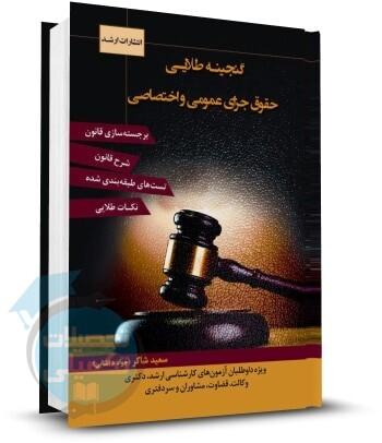 کتاب گنجینه طلایی حقوق جزای عمومی و اختصاصی انتشارات ارشد اثر سعید شاکر