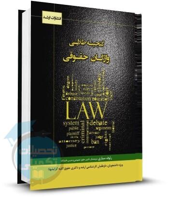 کتاب گنجینه طلایی واژگان حقوقی انتشارات ارشد اثر رئوف سیاری