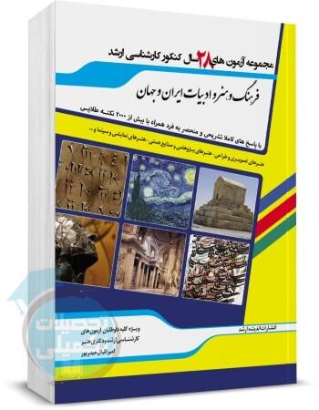 کتاب بانک سوالات فرهنگ و هنر و ادبیات ایران و جهان