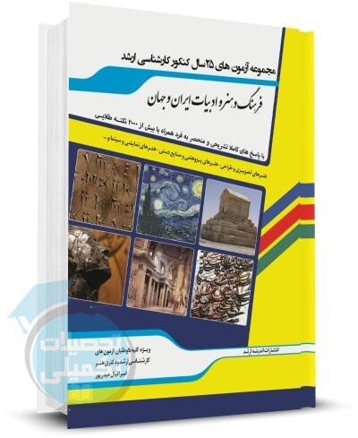 کتاب بانک سوالات فرهنگ و هنر و ادبیات ایران و جهان انتشارات ارشد