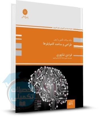 کتاب بانک تست طراحی و ساخت کامپایلرها پوران پژوهش اثر فردین شاپوری