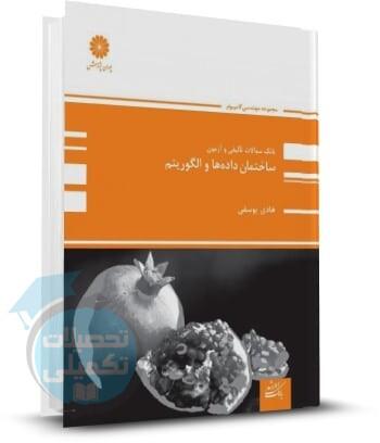 کتاب بانک تست ساختمان داده ها و الگوریتم پوران پژوهش اثر هادی یوسفی