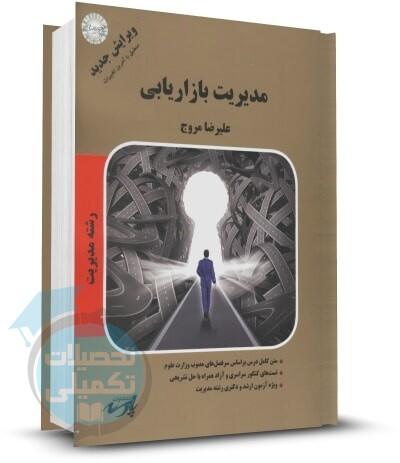 خرید کتاب مدیریت بازاریابی علیرضا مروج انتشارات پارسه