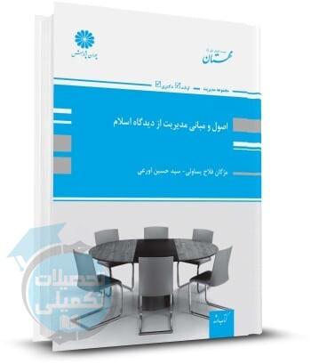 کتاب اصول و مبانی مدیریت از دیدگاه اسلام پوران پژوهش