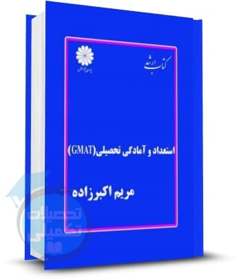 کتاب gmat استعداد و آمادگی تحصیلی پوران پژوهش اثر مریم اکبرزاده