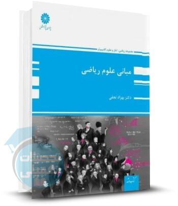 کتاب مبانی علوم ریاضی پوران پژوهش اثر دکتر بهزاد نجفی
