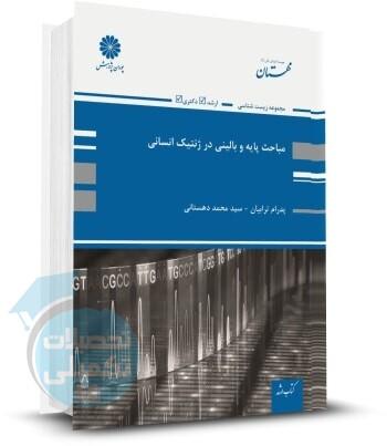 کتاب مباحث پایه و بالینی در ژنتیک انسانی اثر پدرام ترابیان و محمد دهستانی