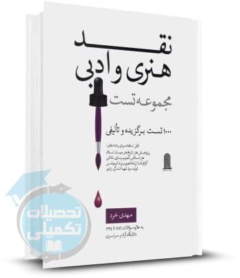 مجموعه تست نقد هنری و ادبی مهدی خرد