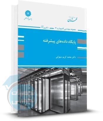 کتاب پایگاه داده های پیشرفته پوران پژوهش اثر دکتر محمد کریم سهرابی