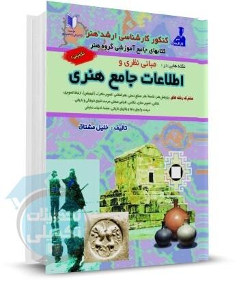 مبانی نظری و اطلاعات جامع هنری تالیف دکتر خلیل مشتاق جلد اول