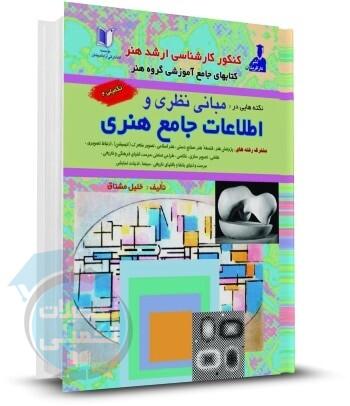 مبانی نظری و اطلاعات جامع هنری تالیف دکتر خلیل مشتاق جلد دوم