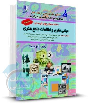 3300 تست مبانی نظری و اطلاعات جامع هنری دکتر خلیل مشتاق