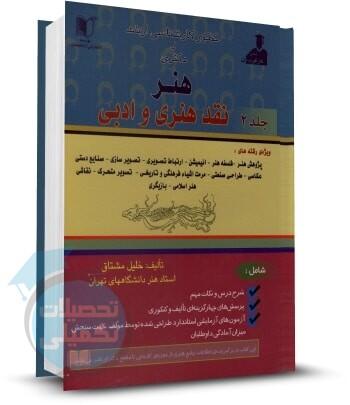 کتاب نقد هنری و ادبی دکتر خلیل مشتاق