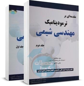 کتاب ترمودینامیک ون نس, دانلود کتاب ترمودینامیک ون نس جلد دوم, انتشارات کتاب پدیده