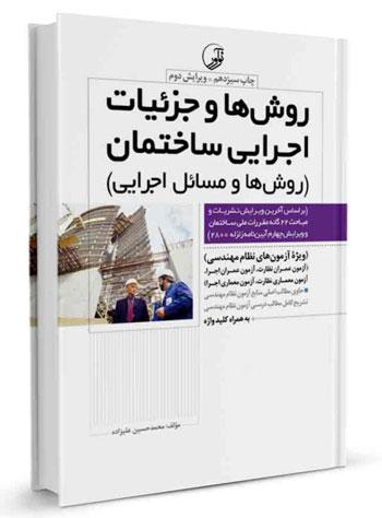 کتاب روش ها و جزئیات اجرایی ساختمان انتشارات نوآور