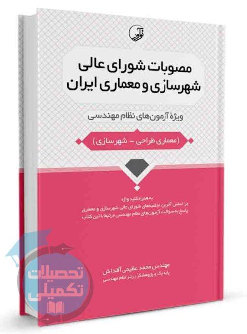 مصوبات شورای عالی شهرسازی و معماری ايران نشر نوآور