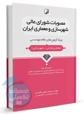 کتاب مصوبات شورای عالی شهرسازی و معماری ايران نشر نوآور