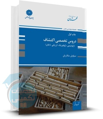 کتاب دروس تخصصی اکتشاف نشر پوران پژوهش اثر سیاوش سالاریان