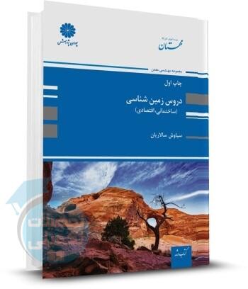 کتاب دروس زمین شناسی پوران پژوهش اثر سیاوش سالاریان