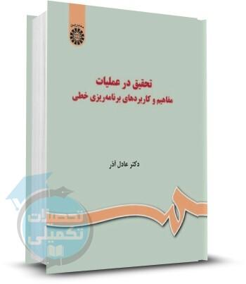 کتاب تحقیق در عملیات دکتر عادل آذر انتشارات سمت