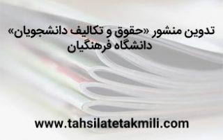 تدوین منشور «حقوق و تکالیف دانشجویان» دانشگاه فرهنگیان