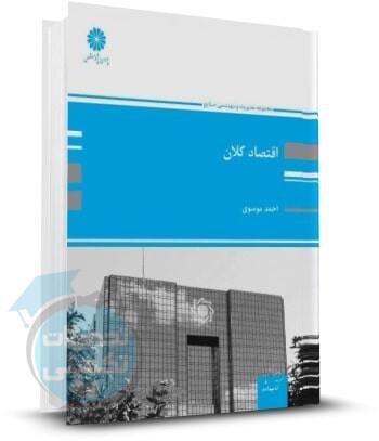 کتاب اقتصاد کلان پوران پژوهش اثر احمد موسوی