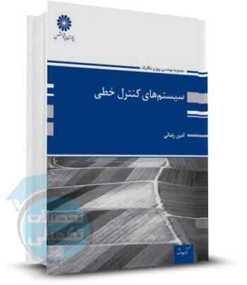 کتاب سیستم های کنترل خطی پوران پژوهش اثر امین رضایی